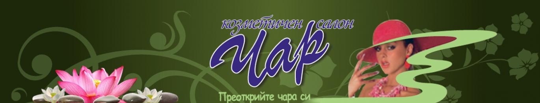 """Козметичен център """"Чар"""""""